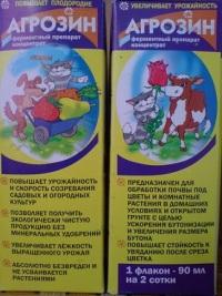 Купить Агрозин 90мл, биопрепараты для растений