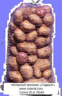 Сетка для овощей на 20 кг фиолетовая 1 шт