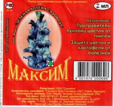 Максим 2 мл
