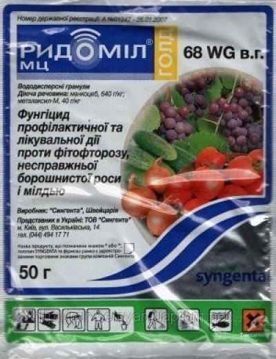 Ридомил Голд 50 гр
