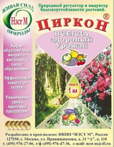 Циркон 1мл (индуктор цветения и болезнеустойчивости)