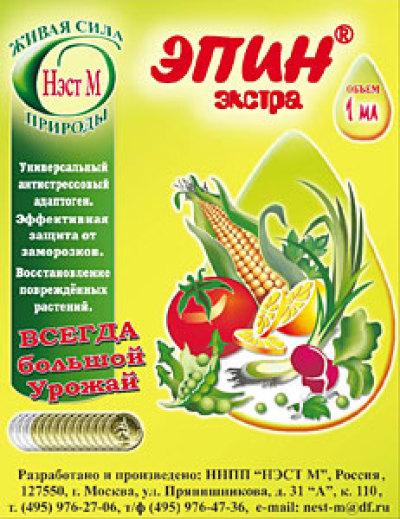 Эпин Экстра 1шт (стимулятор роста растений)