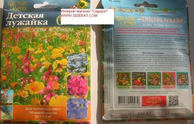 """Купить семена газонной травы """"Детская Лужайка"""""""