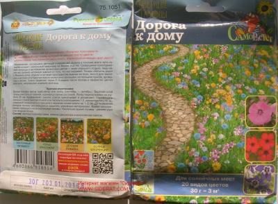 Купить семена газонной травы  «Дорога к Дому» 30г