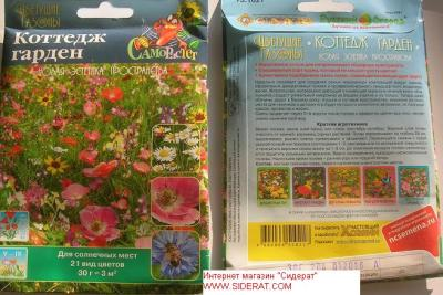 Купить семена газона «Коттедж Гарден» 30г