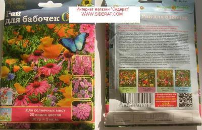 Купить семена газонной травы «Рай для Бабочек» 30г
