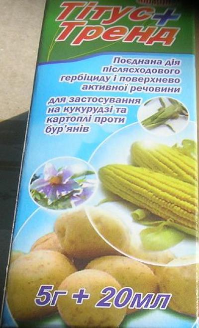 титус гербицид инструкция по картофелю - фото 8