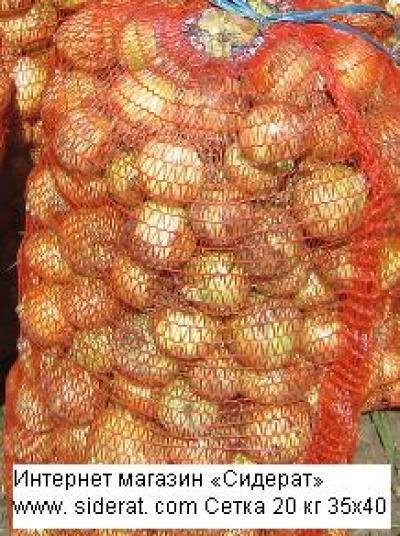 Сетка для овощей на 20 кг касного цвета 1 шт