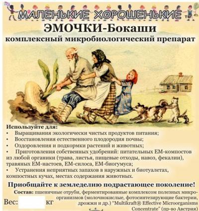 """Рекомендации по применению препарата """"ЭМОЧКИ-Бокаши"""". Инструкция"""